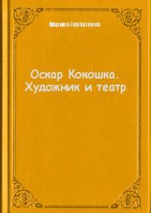 Обложка книги  - Оскар Кокошка. Художник и театр