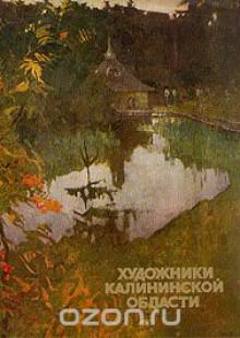 Обложка книги  - Художники Калининской области