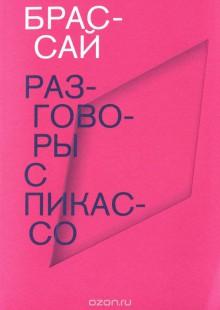 Обложка книги  - Разговоры с Пикассо
