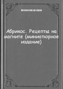 Обложка книги  - Абрикос. Рецепты на магните (миниатюрное издание)