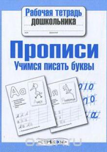 Обложка книги  - Прописи. Учимся писать буквы