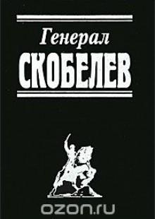 Обложка книги  - Генерал Скобелев