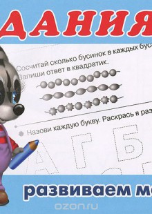 Обложка книги  - Задания. Для детей от 4-5 лет