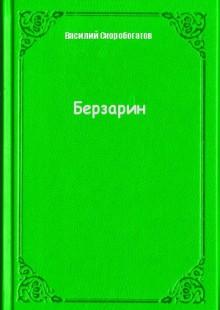 Обложка книги  - Берзарин