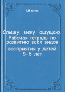 Обложка книги  - Слышу, вижу, ощущаю. Рабочая тетрадь по развитию всех видов восприятия у детей 5-6 лет