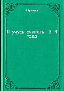 Обложка книги  - Я учусь считать. 3-4 года