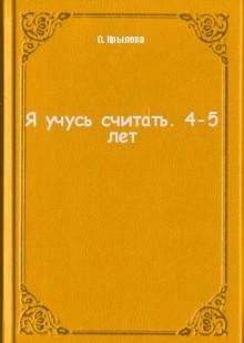 Обложка книги  - Я учусь считать. 4-5 лет