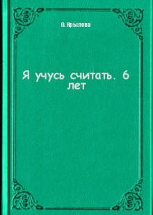 Обложка книги  - Я учусь считать. 6 лет