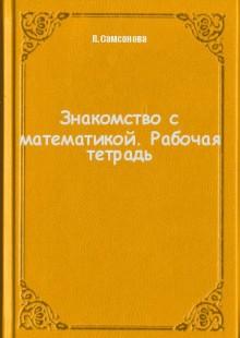 Обложка книги  - Знакомство с математикой. Рабочая тетрадь
