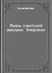 Обложка книги  - Жизнь советской девушки. Биороман