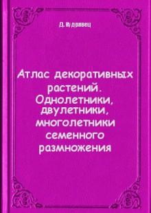 Обложка книги  - Атлас декоративных растений. Однолетники, двулетники, многолетники семенного размножения
