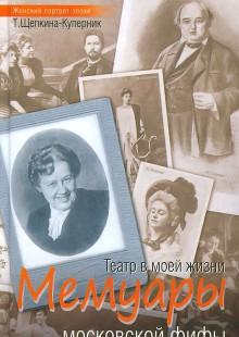 Обложка книги  - Театр в моей жизни. Мемуары московской фифы