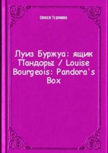 Обложка книги  - Луиз Буржуа: ящик Пандоры / Louise Bourgeois: Pandora's Box