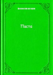 Обложка книги  - Паста