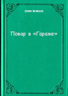 Обложка книги  - Повар в «Гараже»