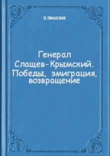 Обложка книги  - Генерал Слащев-Крымский. Победы, эмиграция, возвращение