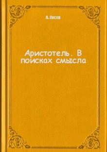 Обложка книги  - Аристотель. В поисках смысла