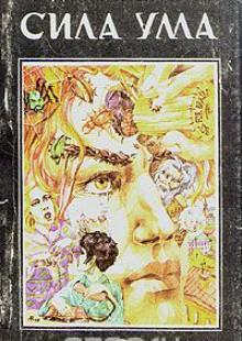 Обложка книги  - Сила ума. Способы разрешения конфликтов