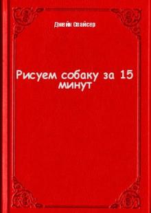 Обложка книги  - Рисуем собаку за 15 минут