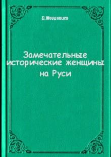 Обложка книги  - Замечательные исторические женщины на Руси