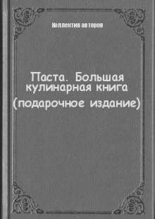 Обложка книги  - Паста. Большая кулинарная книга (подарочное издание)