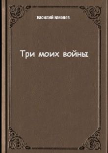 Обложка книги  - Три моих войны