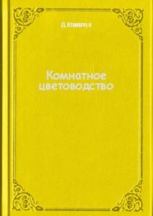 Обложка книги  - Комнатное цветоводство