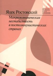 Обложка книги  - Макроэкономическая нестабильность в посткоммунистических странах Центральной и Восточной Европы