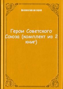 Обложка книги  - Герои Советского Союза (комплект из 2 книг)
