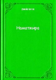 Обложка книги  - Наматжира