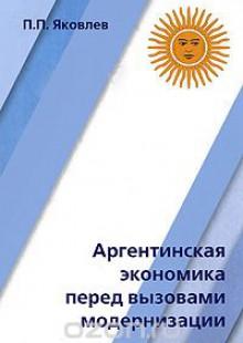 Обложка книги  - Аргентинская экономика перед вызовами модернизации