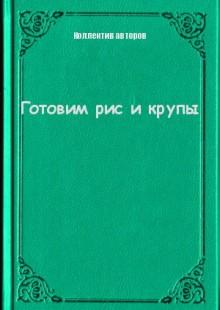 Обложка книги  - Готовим рис и крупы