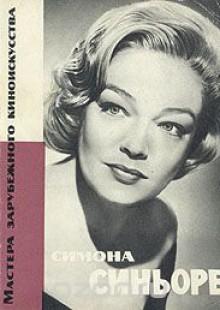 Обложка книги  - Симона Синьоре