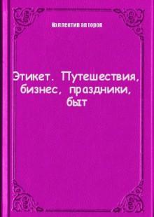 Обложка книги  - Этикет. Путешествия, бизнес, праздники, быт