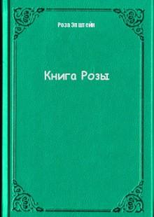 Обложка книги  - Книга Розы