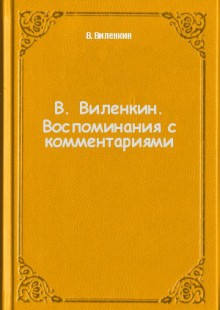 Обложка книги  - В. Виленкин. Воспоминания с комментариями