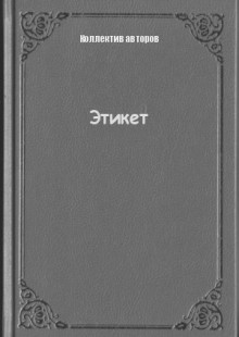 Обложка книги  - Этикет