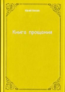 Обложка книги  - Книга прощания