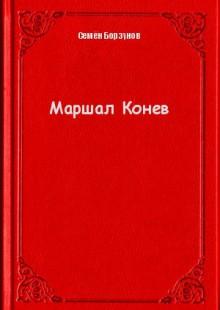 Обложка книги  - Маршал Конев