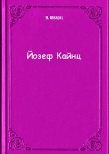 Обложка книги  - Йозеф Кайнц