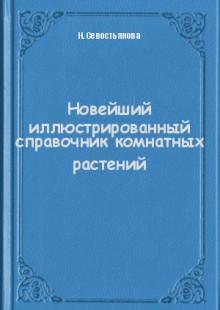 Обложка книги  - Новейший иллюстрированный справочник комнатных растений