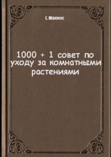Обложка книги  - 1000 + 1 совет по уходу за комнатными растениями