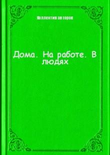Обложка книги  - Дома. На работе. В людях
