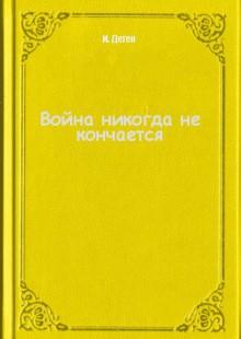 Обложка книги  - Война никогда не кончается