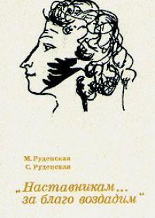 Обложка книги  - «Наставникам… за благо воздадим»