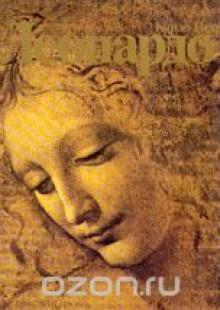 Обложка книги  - Леонардо