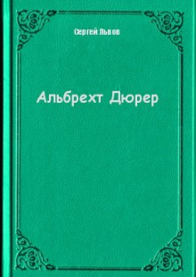 Обложка книги  - Альбрехт Дюрер