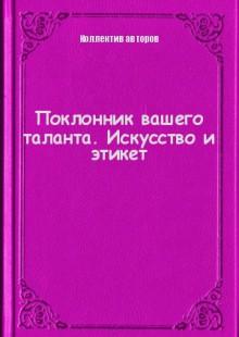 Обложка книги  - Поклонник вашего таланта. Искусство и этикет