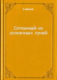 Обложка книги  - Сотканный из солнечных лучей
