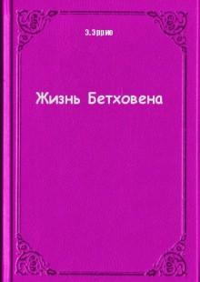 Обложка книги  - Жизнь Бетховена